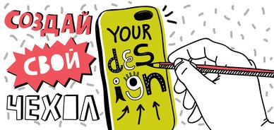 Создай чехол для своего iPhone