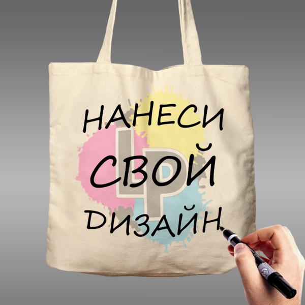 Создать сумку от lastprint.ru
