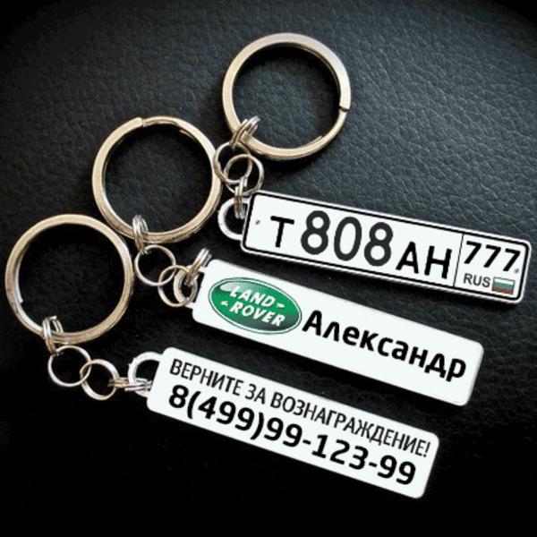 Создать брелок с госномером от lastprint.ru