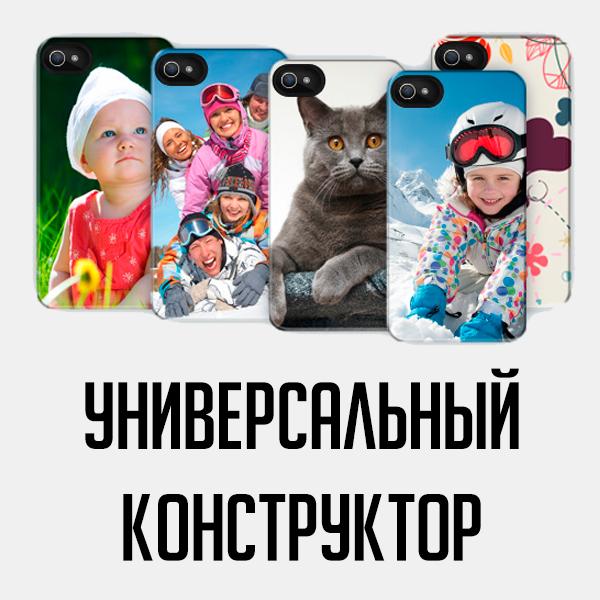 Создать чехол со своим дизайном на все модели телефонов от lastprint.ru