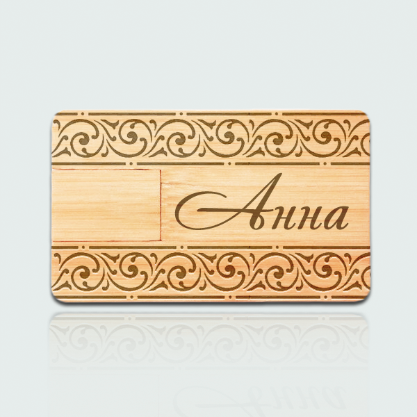 Деревянная именная флешка-кредитка с гравировкой