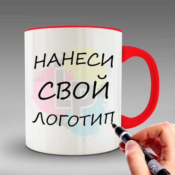 Кружка с логотипом от lastprint.ru