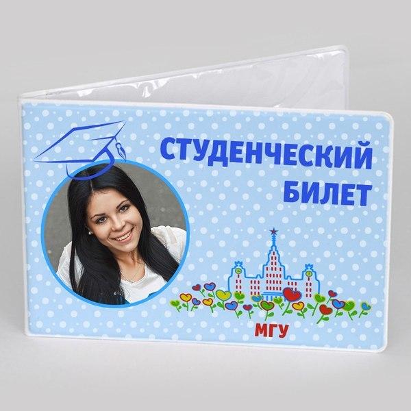 Создать обложку для студенческого билета со своим дизайном от lastprint.ru