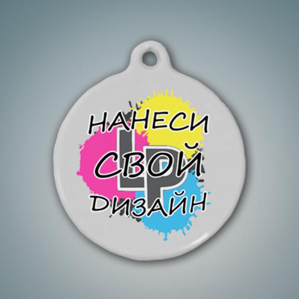 Создать круглый кулон от lastprint.ru