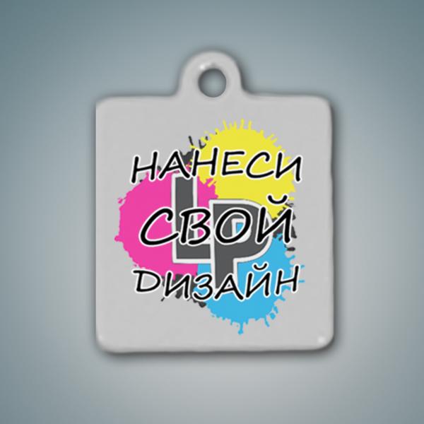 Создать квадратный кулон от lastprint.ru