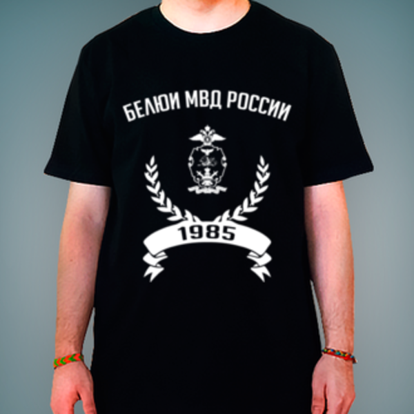 Футболка с логотипом Белгородский юридический институт МВД России (БелЮИ МВД России)