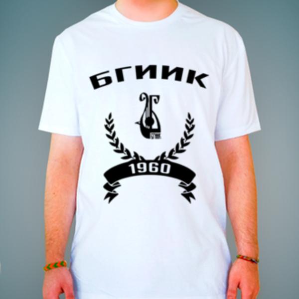 Футболка с логотипом Белгородский государственный институт искусств и культуры (БГИИК)