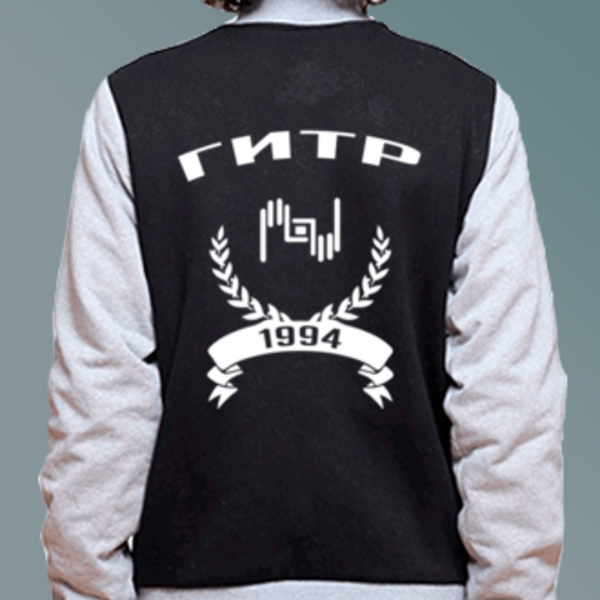 Бомбер с логотипом Гуманитарный институт телевидения и радиовещания им. М. А. Литовчина (ГИТР)