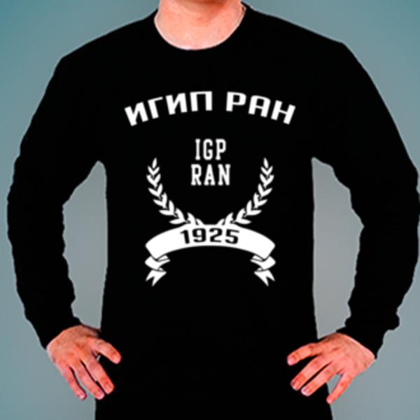 Свитшот с логотипом Институт государства и права Российской академии наук (ИГиП РАН)
