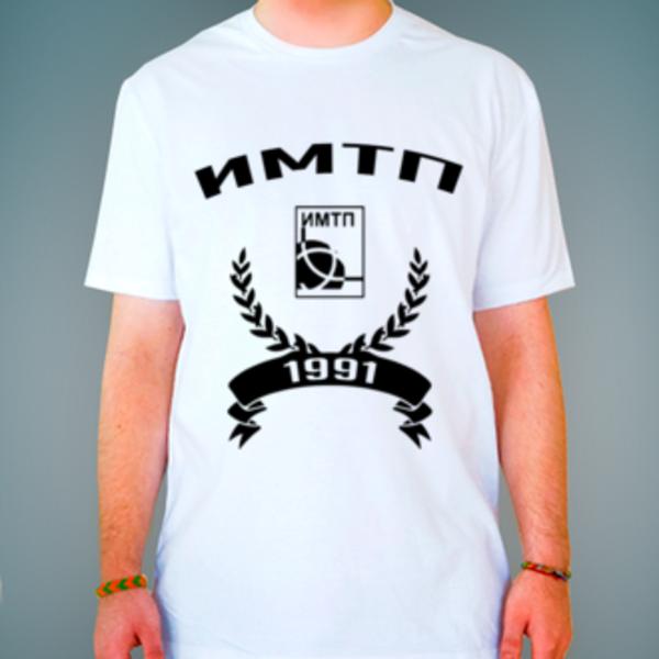 Футболка с логотипом Институт международной торговли и права (ИМТП)