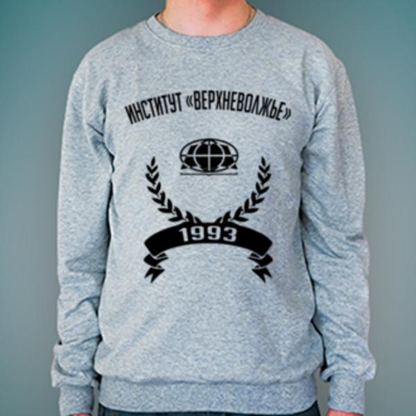 Свитшот с логотипом Институт «Верхневолжье» (Институт «Верхневолжье»)