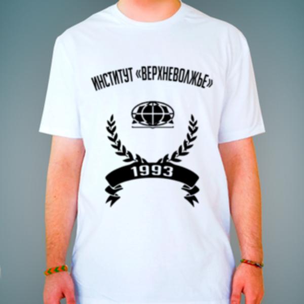 Футболка с логотипом Институт «Верхневолжье» (Институт «Верхневолжье»)
