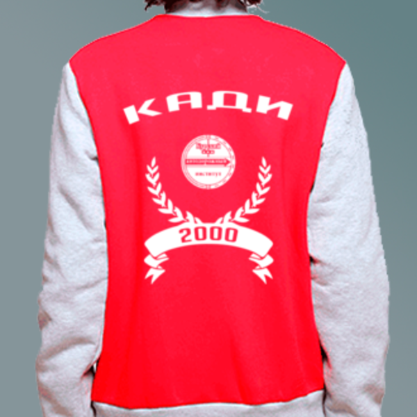 Бомбер с логотипом Курский автодорожный институт (КАДИ)