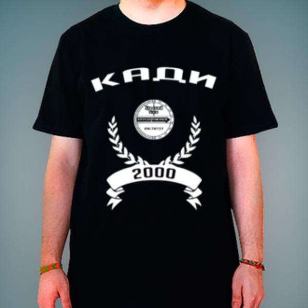 Футболка с логотипом Курский автодорожный институт (КАДИ)