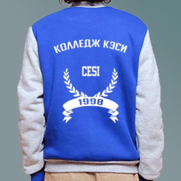 Бомбер с логотипом Колледж экономики, страхового дела и информационных технологий КЭСИ (Колледж КЭСИ)
