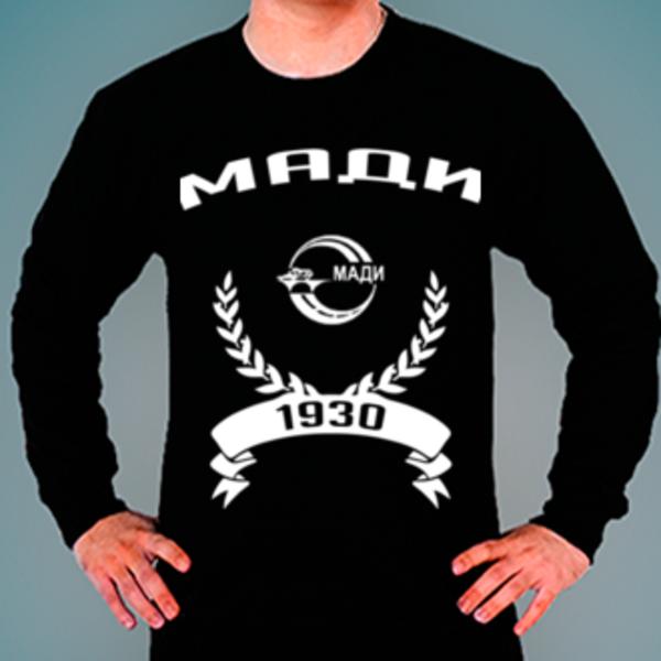 Свитшот с логотипом Московский автомобильно-дорожный государственный технический университет (МАДИ)