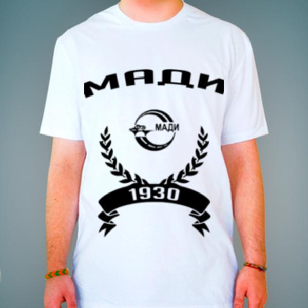 Футболка с логотипом Московский автомобильно-дорожный государственный технический университет (МАДИ)