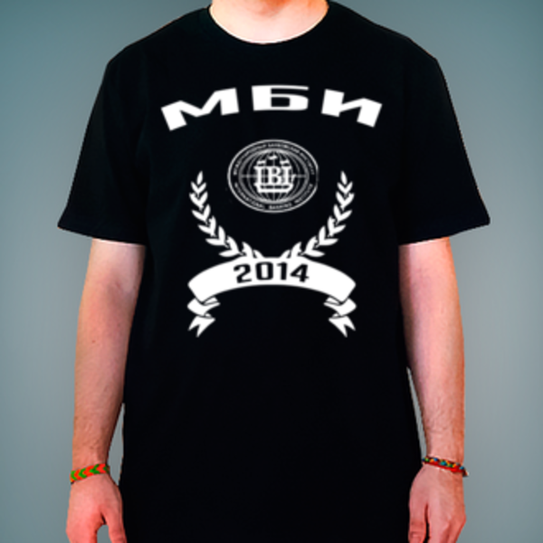 Футболка с логотипом Международный банковский институт (МБИ)