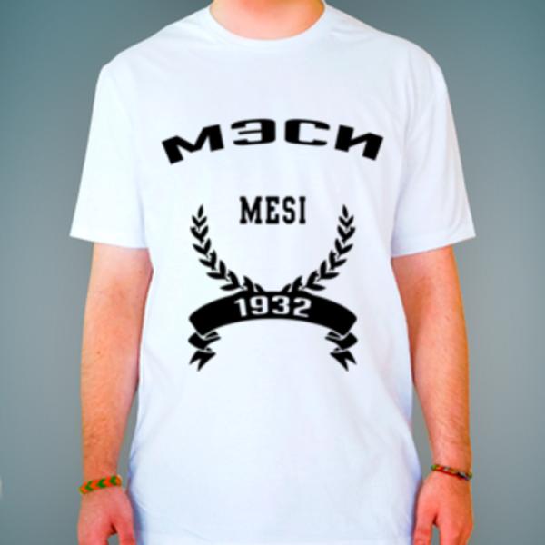 Футболка с логотипом Московский государственный университет экономики, статистики и информатики (МЭСИ)