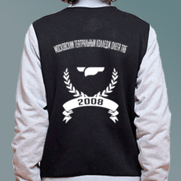 Бомбер с логотипом Московский театральный колледж Олега Табакова (Московский театральный колледж Олега Табакова)