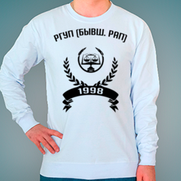 Свитшот с логотипом Российский государственный университет правосудия (РГУП (бывш. РАП))