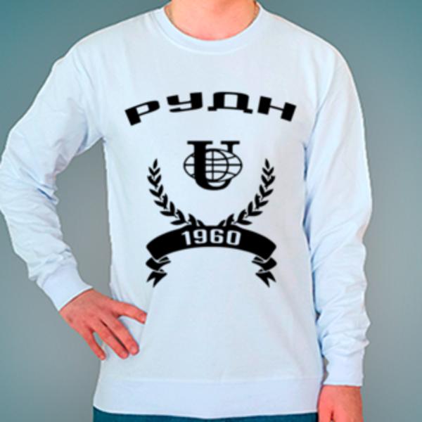Свитшот с логотипом Российский университет дружбы народов (РУДН)