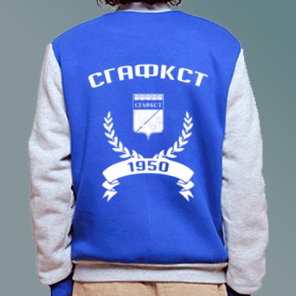 Бомбер с логотипом Смоленская государственная академия физической культуры, спорта и туризма (СГАФКСТ)