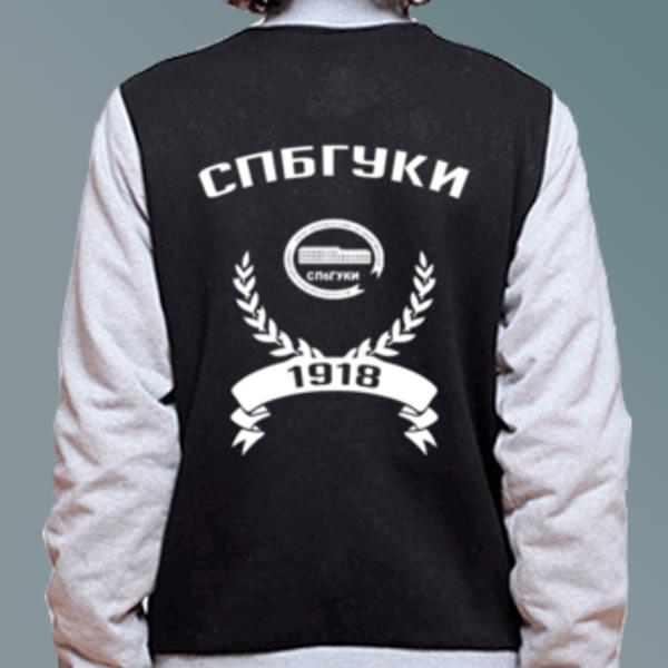 Бомбер с логотипом Санкт–Петербургский государственный институт культуры (СПбГУКИ)