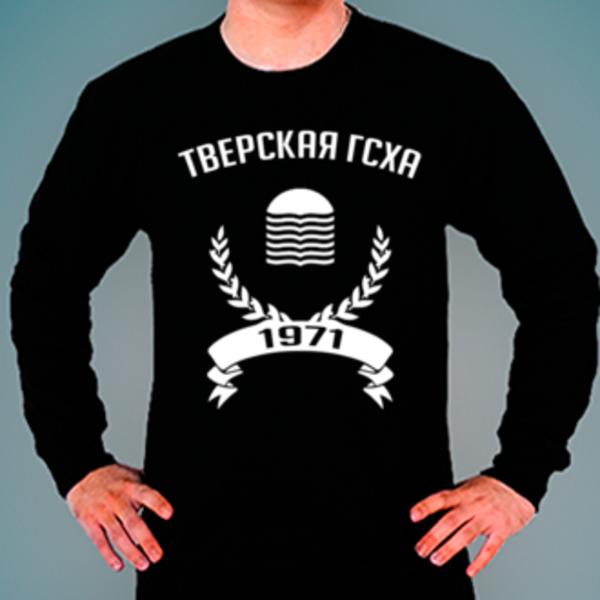 Свитшот с логотипом Тверская государственная сельскохозяйственная академия (Тверская ГСХА)