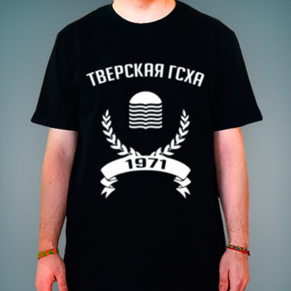 Футболка с логотипом Тверская государственная сельскохозяйственная академия (Тверская ГСХА)
