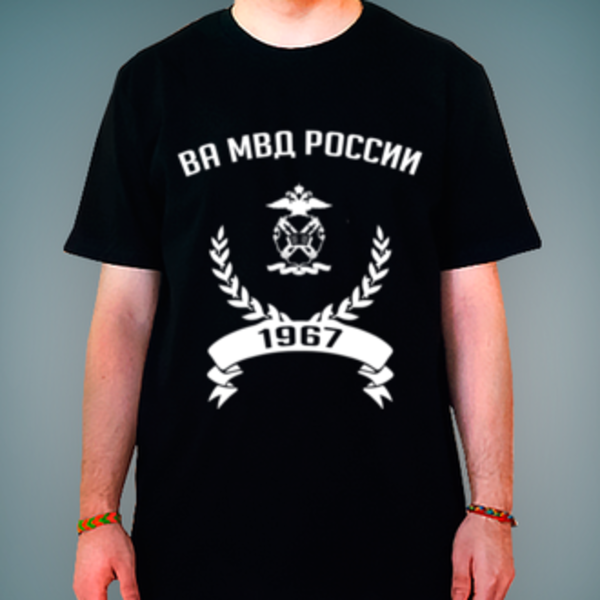 Футболка с логотипом Волгоградская академия МВД России (ВА МВД России)