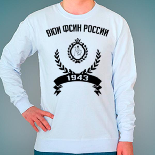 Свитшот с логотипом Владимирский юридический институт ФСИН России (ВЮИ ФСИН России)