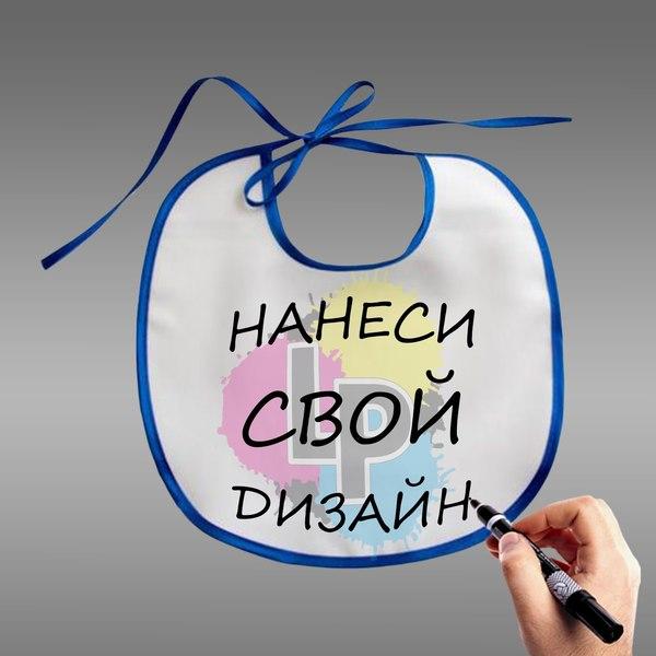 Создать слюнявчик от lastprint.ru