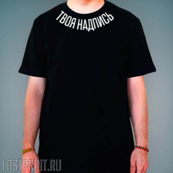 Создать именную футболку с надписью вороте от lastprint.ru