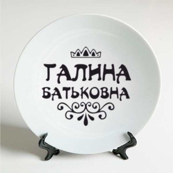 подключения именная тарелка в картинках даниилу