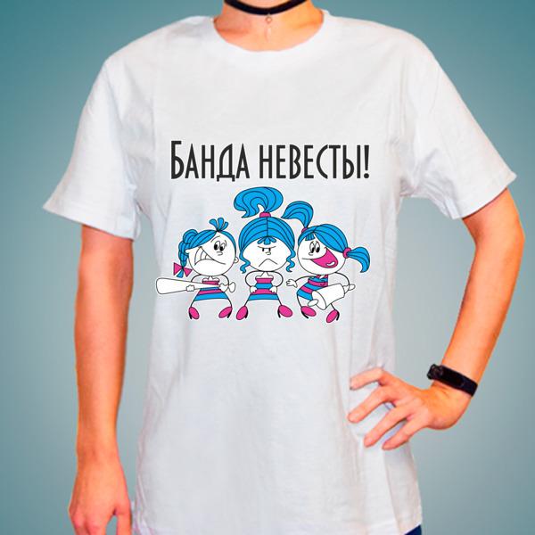 вам футболки банда невесты картинки караулова
